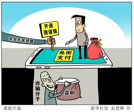 漫画:谨慎开通 新华社发 朱慧卿 作