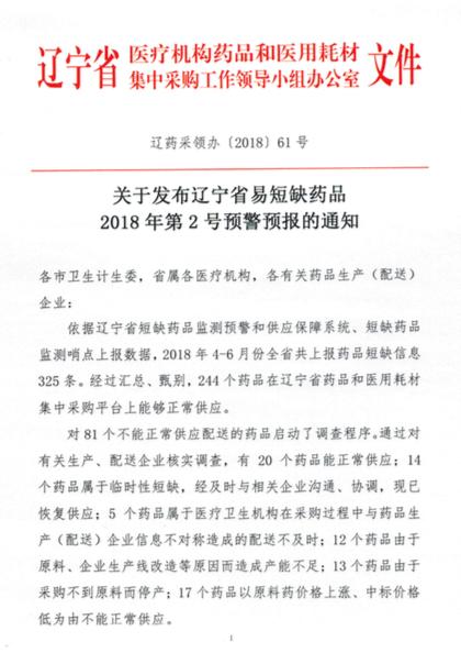图片来源:辽宁省药品和医用耗材集中采购网