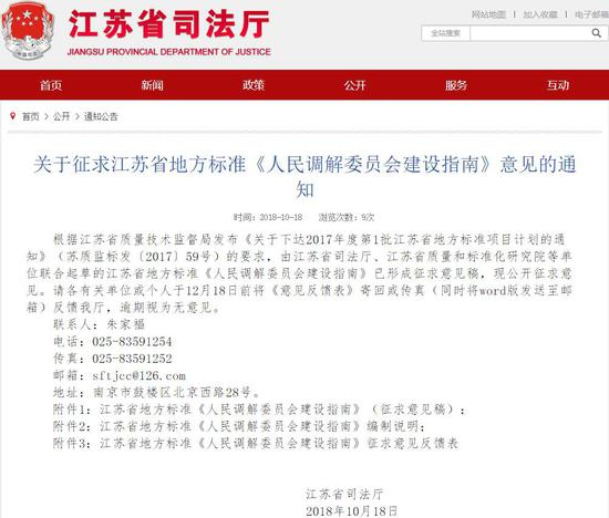 江苏《人民调解委员会建设指南》:重大案情2小时内上报