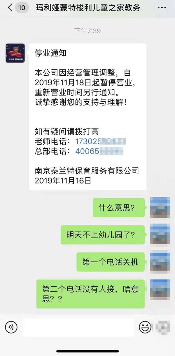 11月17日晚,李女士收到18日开始停业的微信消息。 李女士 供图