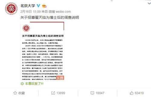 来源:北京大学微博