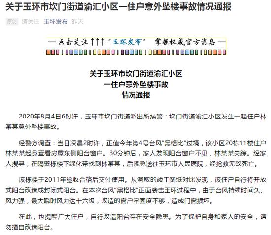 浙江玉环通报女子关窗被台风吹落坠亡:住户自行改造阳台