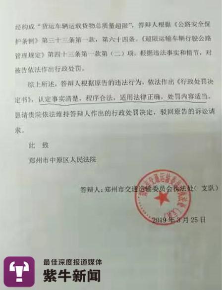 郑州市交通运输委员会执法处(支队)的行政答辩状