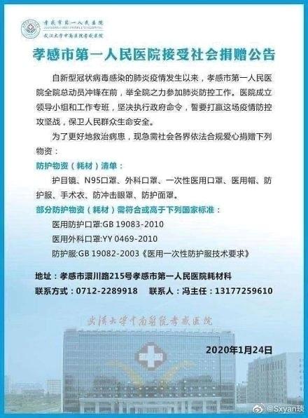 武汉之外多地医用物资告急:口罩最缺,根本买不到