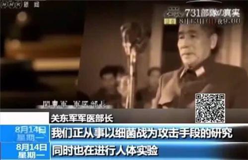 (CCTV报道截图,关东军军医部长亲口承认进行人体实验。)
