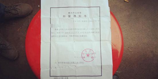 刘伟(化名)的拘留通知书。 受访者供图