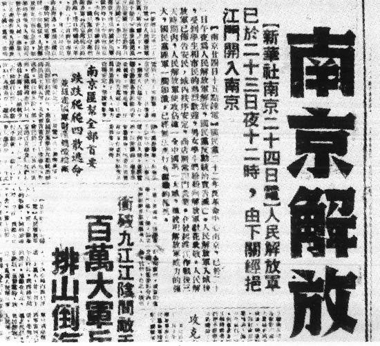 《人民日报》号外刊登了南京解放的消息