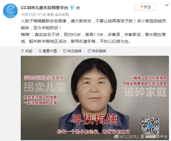ccser儿童失踪预警平台微博截屏