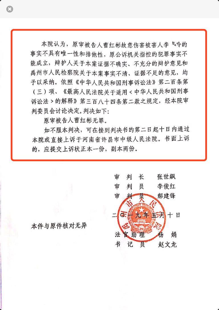 禹州市法院于今年5月13日下午宣判,曹红彬无罪。 受访者供图