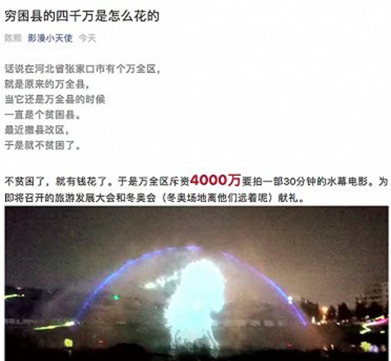 """一名为""""影漫小天使""""公众号发布题为《穷困县的四千万是怎么花的》文章,引发关注。截至发稿,该帖已删除。截图"""