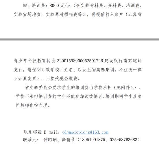 江苏省代表队第一次培训通知(截图)