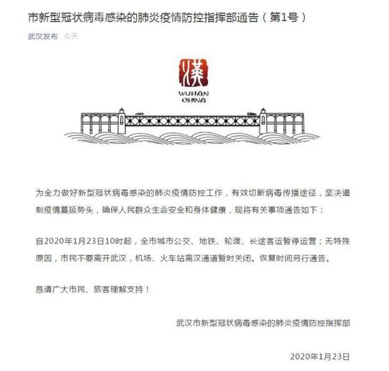 武汉发布微信公众号截图