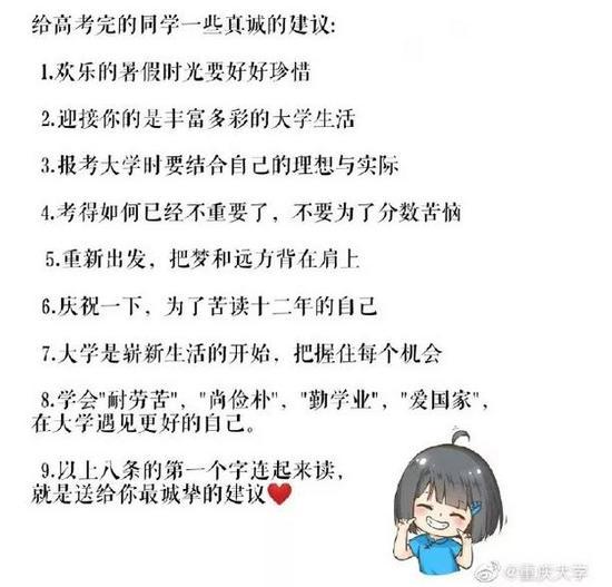 ▲来源:重庆大学微博
