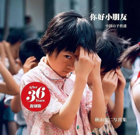 《你好小朋友(复刻版)》,[日]秋山亮二摄,青艸堂株式会社2019年6月版