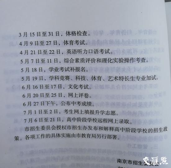 南京市2018中考指南宣布 平凡高中合计招生25511 人(责编保举:数学向导jxfudao.com/xuesheng)