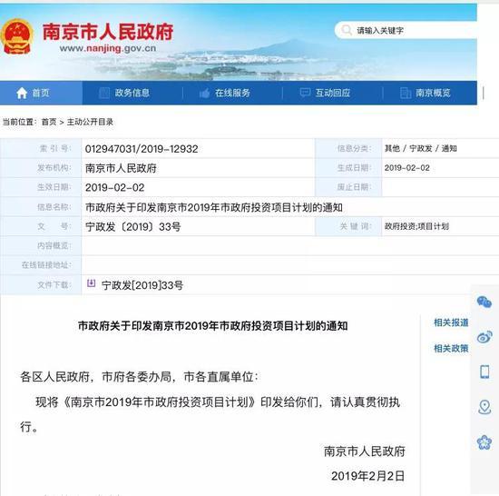 南京年内将开工建设6条地铁 5年内陆续完工11条地铁