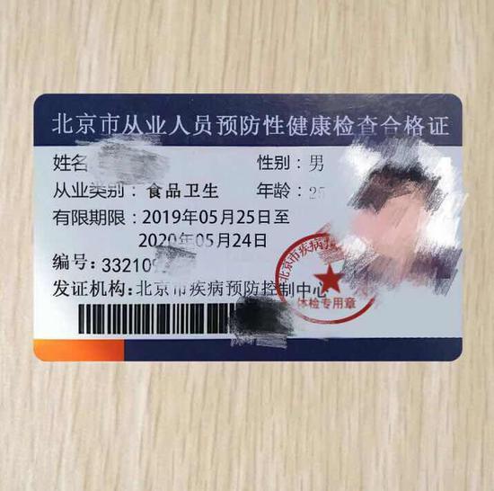 老版健康证的条形码,扫描后没有显示。