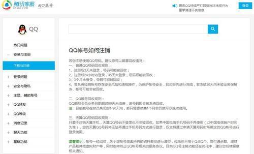 QQ注销页面说明。官网截图
