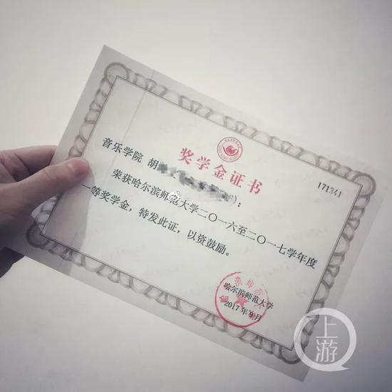 ▲胡某文在微博上发布曾获得一等奖学金的证书。