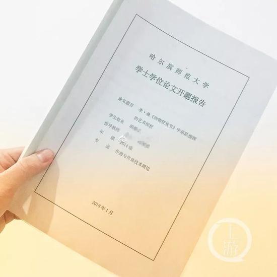 ▲胡某文在微博上发布的论文开题报告。