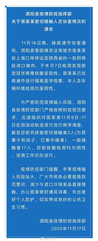 宿迁泗阳已排查运输阳性进口猪肉司机接触者19人 均为阴性