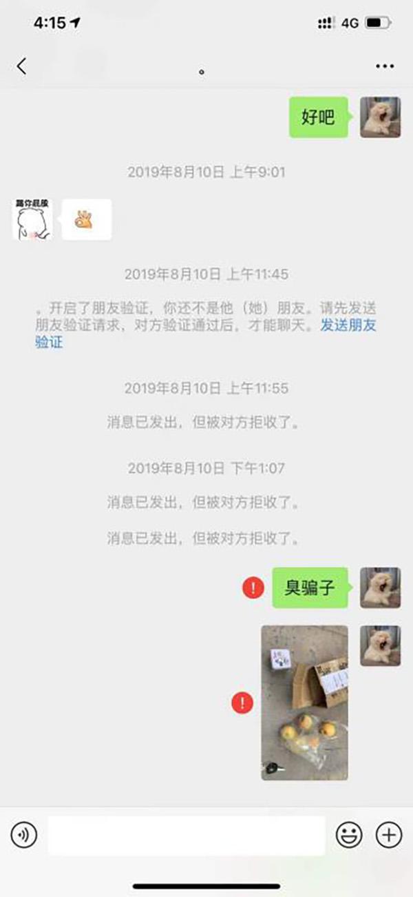李平受到快递后质问卖家,才发现已被卖家拉黑。