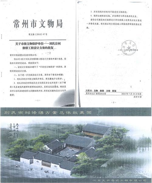 常州市文物局关于刘氏宗祠修缮工程设计方案的批复