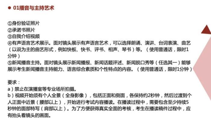 《中国传媒大学关于 2020 年艺术类专业考试复试方案调整的公告》截图
