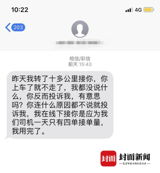 吴先生给刘女士的短信
