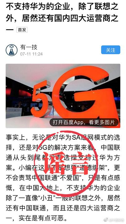 图片来源:中国联通官方微博