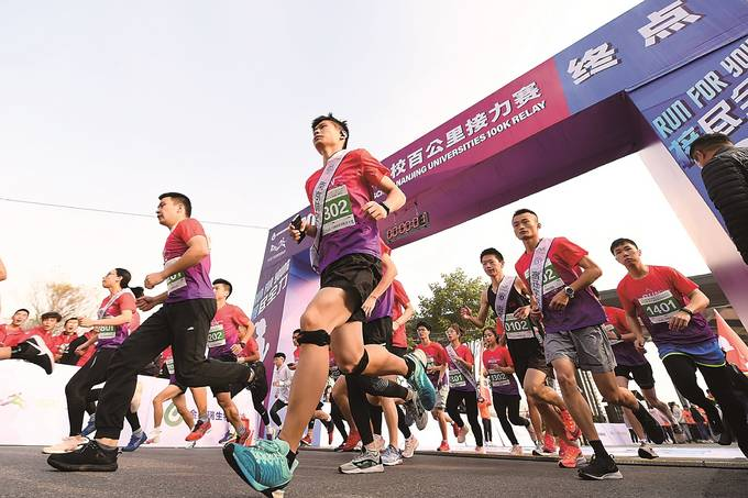 2020南京高校百公里接力赛鸣枪开赛