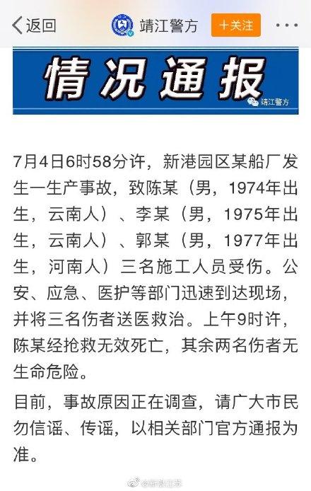 靖江一船厂1死2伤生产事故:系搭设脚手架时高处坠落