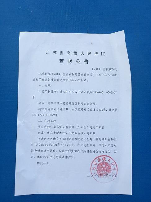园区门口张贴的江苏高院的查封公告