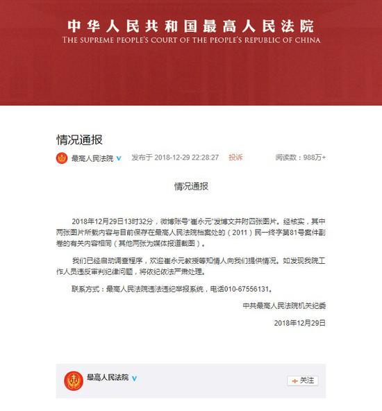 """12月29日,最高人民法院官方微博""""情况通报""""截图。"""