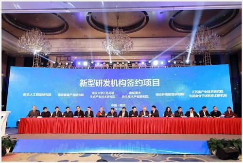 南京新型研发机构签约项目现场