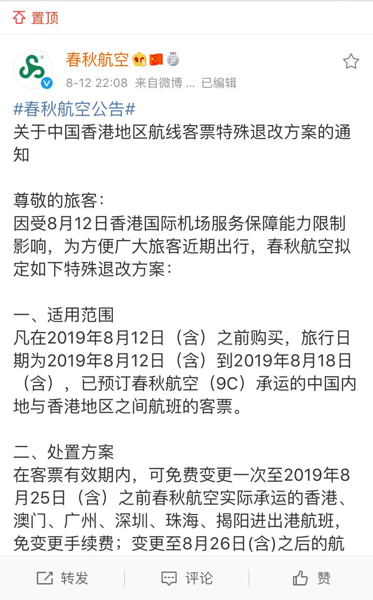 春秋航空公布拟定特殊退改方案。图片来源:@春秋航空 微博