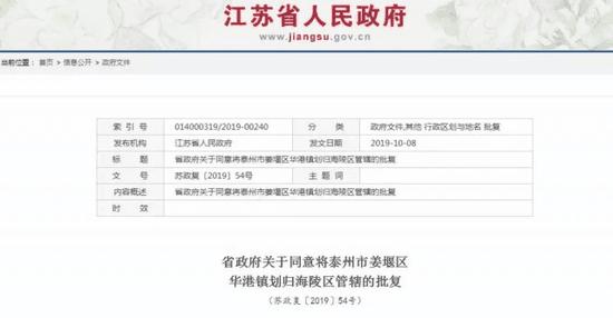 泰州两区部分行政区划调整获江苏省政府批复