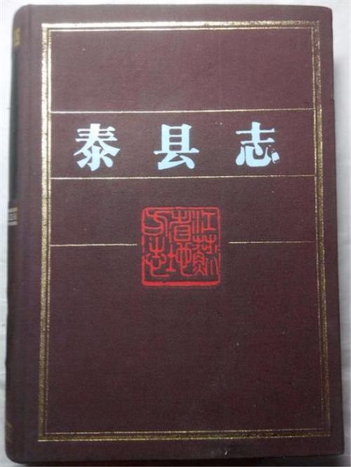 重新出版的《泰县志》