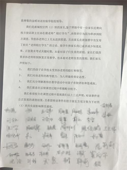 数十名名家长联合签署请愿书,要求恢复孙某璐的教学工作。 校方供图