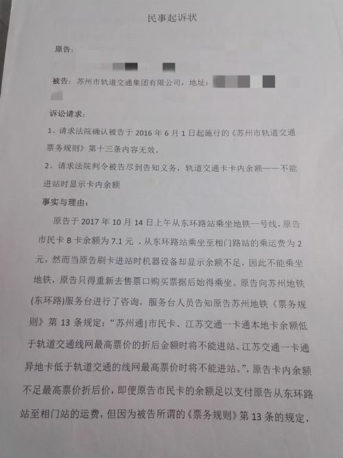 吴玥提供的起诉书照片受访者供图