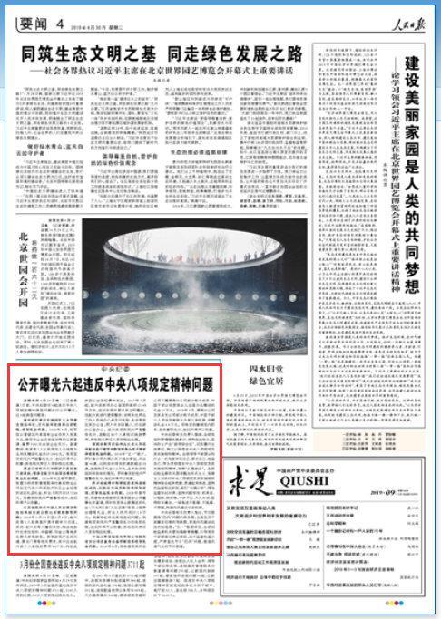 《人民日报》2019年4月30日4版 版面截图