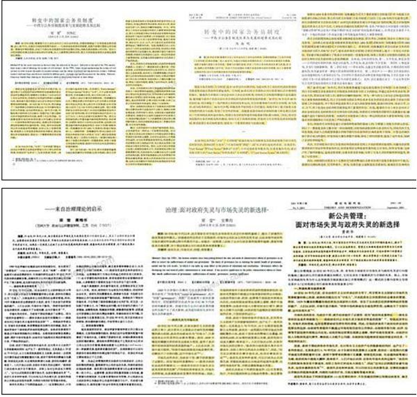 梁莹的一些论文与他人论文存在大面积雷同。