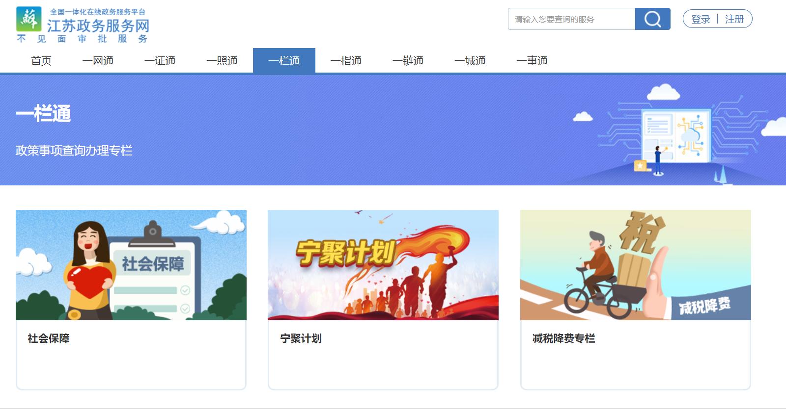 """首批特色政策事项""""一栏通""""在江苏政务网上线"""