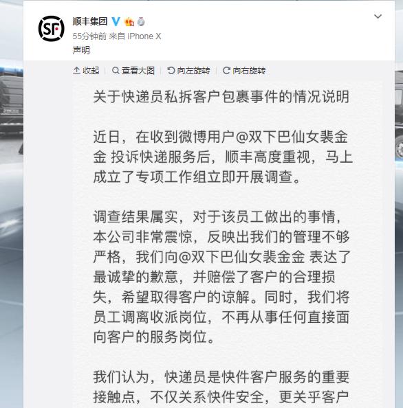 顺丰集团官方微博声明截图。