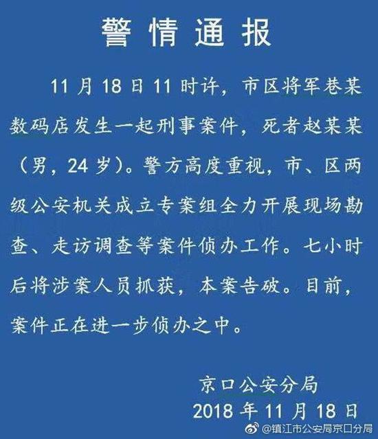 镇江闹市区发生命案 涉案人员7小时后被抓获