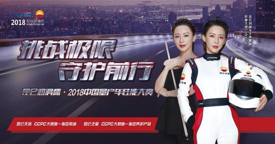 2018昆仑润滑车王争霸赛形象大使——潘晓婷