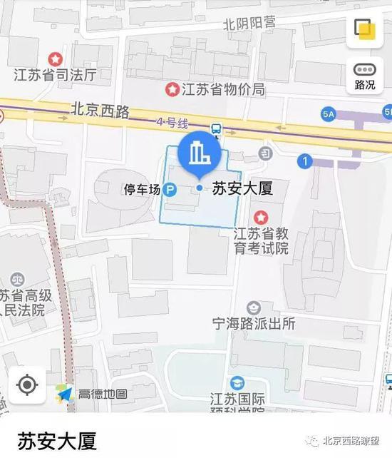 地址:南京市北京西路15-1号苏安大厦