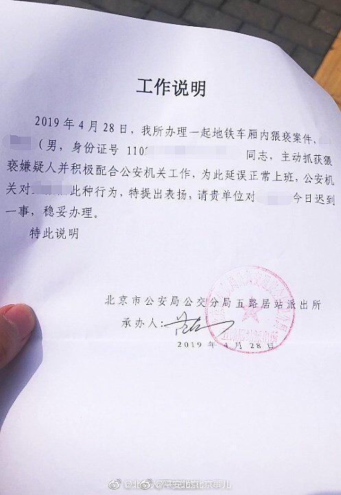 图片来源:北京市公安局官方微博