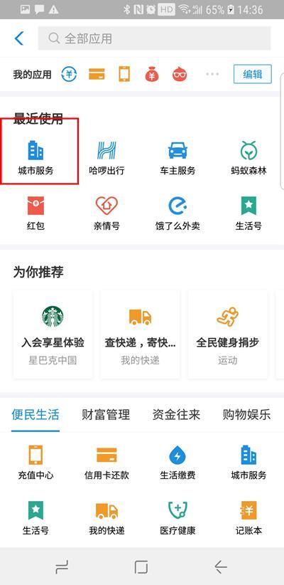 2.已经有金陵通乘车卡的选择切换卡片→南京地铁电子卡