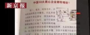 截图来源: 新京报我们视频